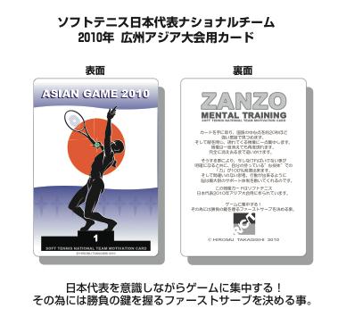 ソフトテニス日本代表ナショナルチーム 2010年広州アジア大会用カード