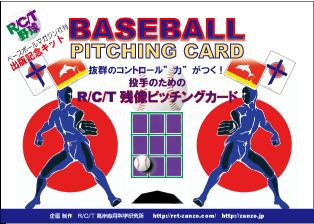 z-pitching