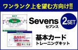 z-seven-kit